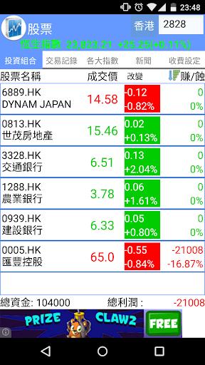 股票記錄 Stock Record