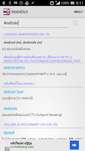 Thai-Eng Holo Dictionary