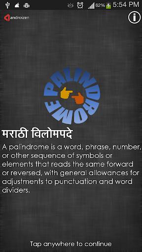 Marathi Palindromes विलोमपदे