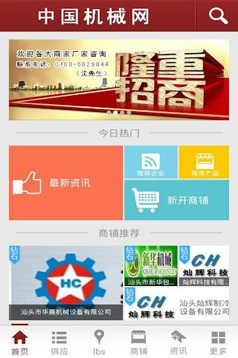 中国机械网