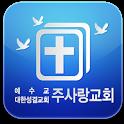 주사랑교회 icon