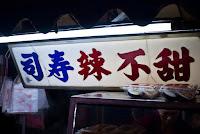 甜不辣 壽司