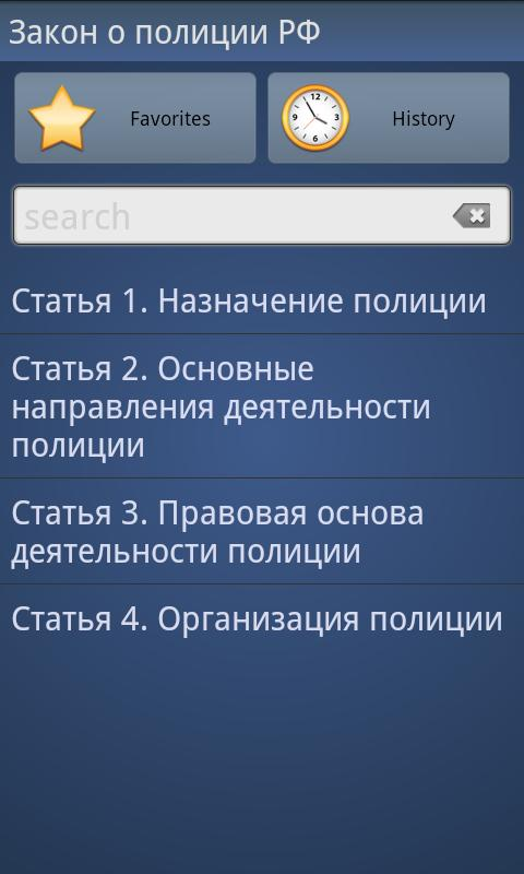 Police Act of Russia Free - screenshot