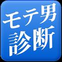 モテキ診断 - 男編 - icon