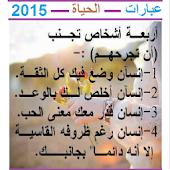 عبارات جميلة عن الحياة 2015