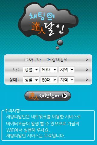 채팅의달인 - 익명의 랜덤채팅 달인에 도전 하자 ! - screenshot