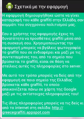 Graffiti στην Ελλάδα - screenshot