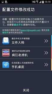 免費工具App|安卓4.4外置SD補丁|阿達玩APP