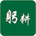 躬耕HD icon