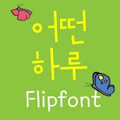 LogWhataday™ Korean Flipfont