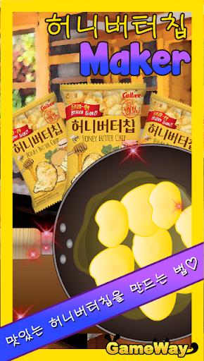 ♡허니버터칩 만들기♡ 과자 요리 게임 주방 놀이