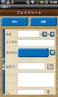 Screenshot of 介護ろぐ Free