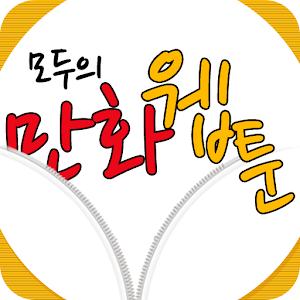 모두의 웹툰만화 - 네이버 다음 스포츠 무료웹툰모음 漫畫 App LOGO-APP試玩