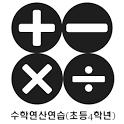 수학연산연습(초등4학년1학기) icon