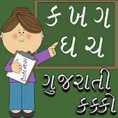 Gujarati Mulakshar