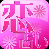 愛を導く恋占いアプリ【恋占い恋愛診断】