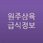 2013 원주삼육고등학교 급식정보