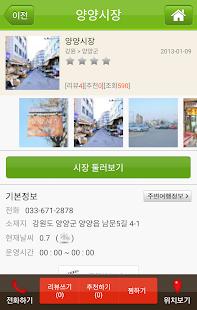 토스트-Tour and Story, 이야기가 있는 강원 - screenshot thumbnail