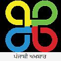 Punjabi Newspapers icon
