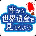 意外と知らない!?世界遺産を空から見てみよう〜日本編〜 logo