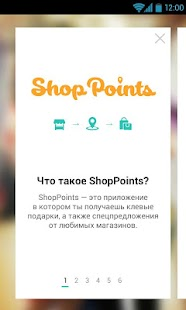 ShopPoints Screenshot