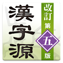 漢字源 改訂第五版 logo