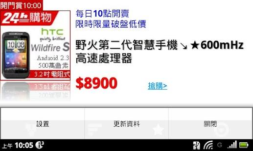 好康特賣- screenshot thumbnail