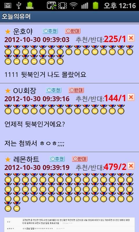 오늘의유머(공식앱), 오유 - screenshot