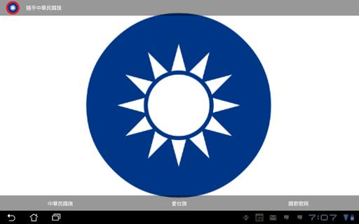 免費下載工具APP|隨手中華民國旗 app開箱文|APP開箱王