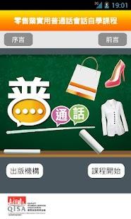 免費教育App|零售業實用普通話會話自學課程 Lite|阿達玩APP