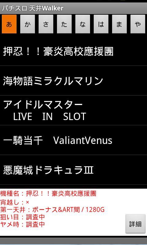 パチスロ天井Walker- screenshot