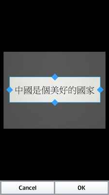 OCR for Traditional Chinese - screenshot