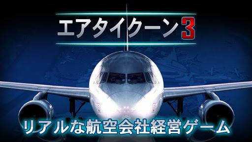 エアタイクーン 3