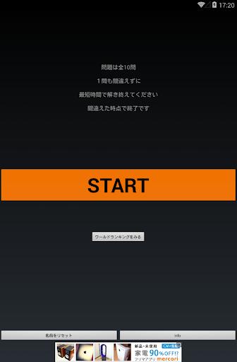 中国語難しめタイムアタック!