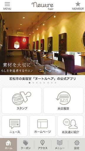 会津若松市の美容室「ヌートルヘア」の公式アプリ