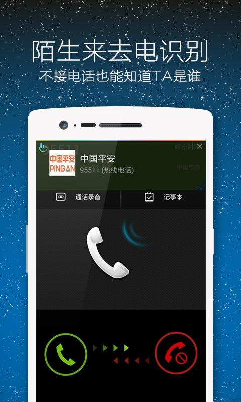 TouchPal Contacts - screenshot