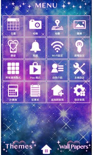 玩個人化App|鑽石星辰 for[+]HOME免費|APP試玩
