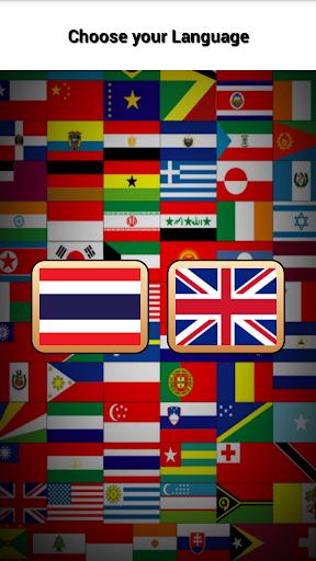 ทายธงชาติ ธงนี้ประเทศไหน