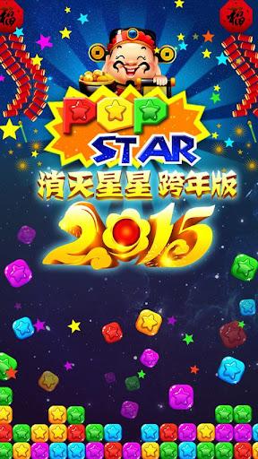 Pop Star Spiele
