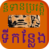 Khmer Place Story