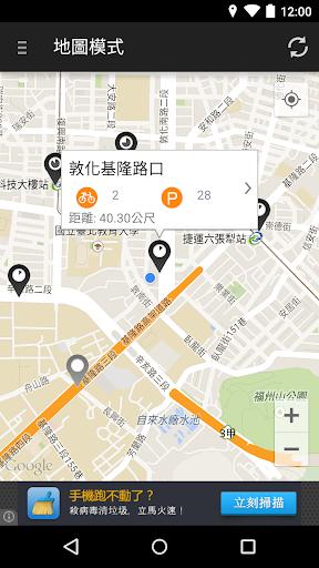 台北微笑單車 - YouBike
