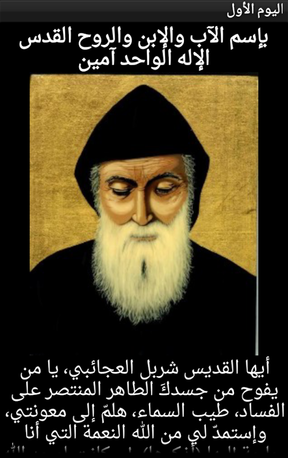 Saint Charbel Android Apps On Google Play