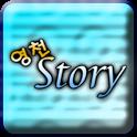 영천Story(Beta) icon