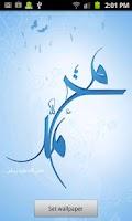 Screenshot of Rasoul Allah live wallpaper