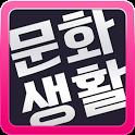 문화생활 : 공연 좋아한다면 필수 앱 icon