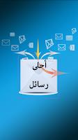Screenshot of Best Messages - أحلى رسائل