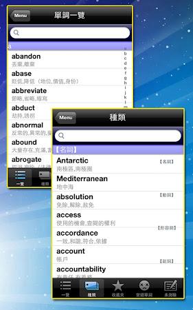 最重要TOEIC英語單詞 1.4.5 screenshot 493877