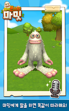 My Monster mamit apk screenshot