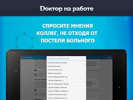 Screenshot of Лента врача