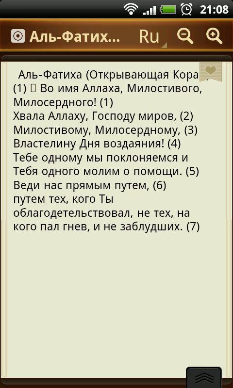 Перевод Корана На Таджикском Языке